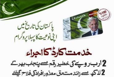 CM Punjab Khidmat Card Program Scheme 2016 Apply Online