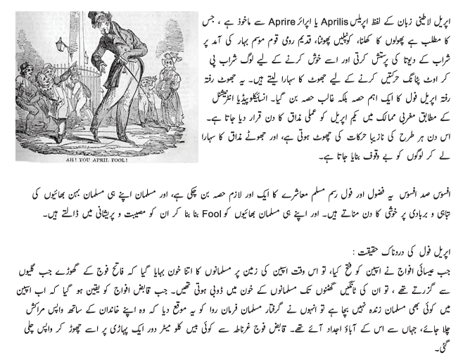 April Fools Day Complete History in Urdu