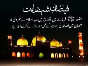 Faizan Shab-e-Barat HD Wallpaper