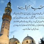 Shab-e-Barat Ahdees Wallpapers