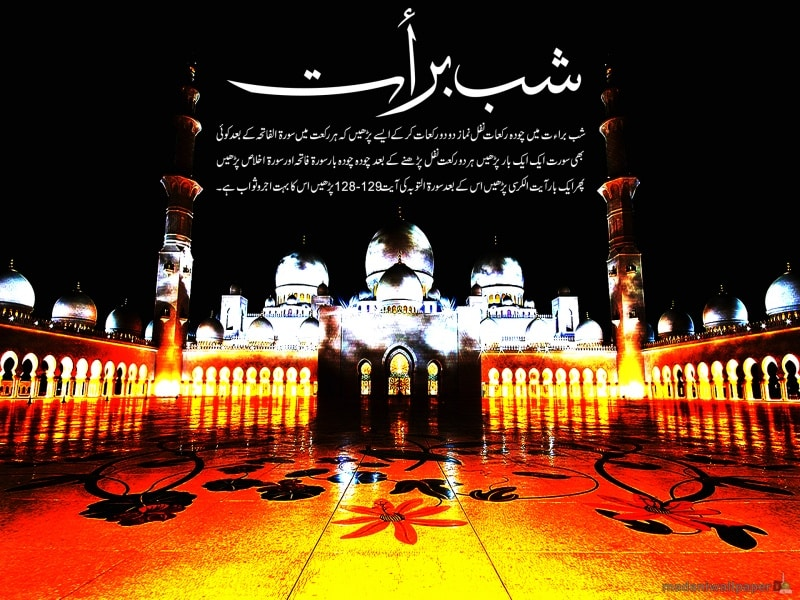 Shab-e-Barat Beautiful Wallpapers