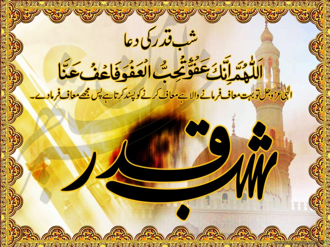 Shab-e-Barat Dua HD Wallpaper