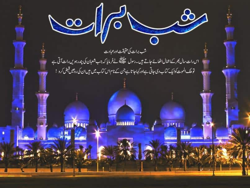 Shab-e-Barat HD Cool Wallpaper