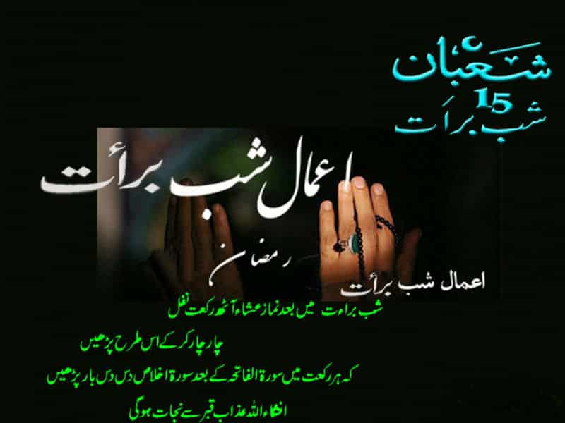 Shab-e-Barat HD Photo