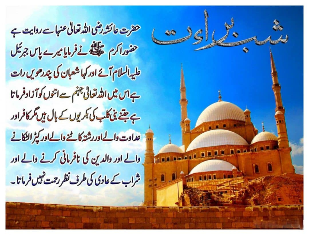 shab e barat hd wallpaper download infoworldpk