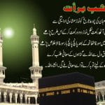 Shab-e-Barat Prayer Wallpapers