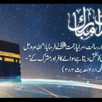 Download 15th Shaban Shab-e-Barat HD Wallpapers