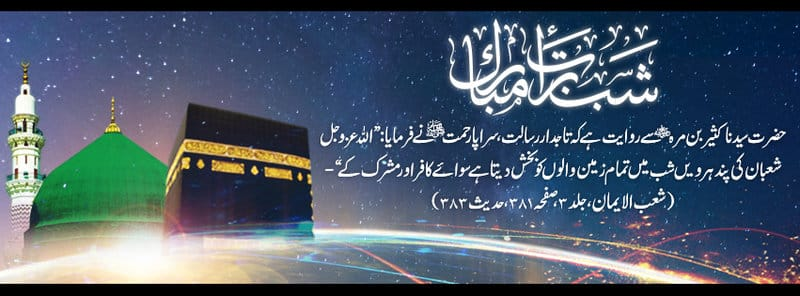 15th Shaban Shab-e-Barat History in Urdu