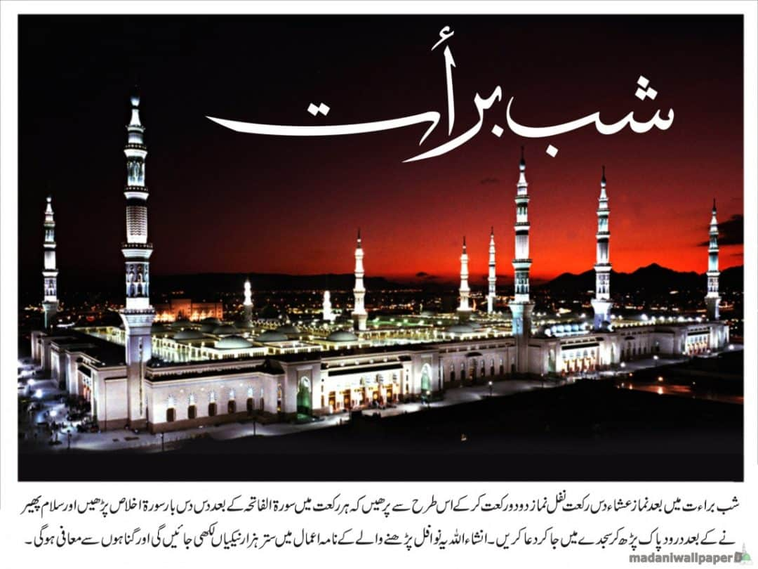 Shab-e-Barat Wallpaper
