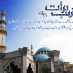 Shab-e-Barat Wonderful Wallpapers