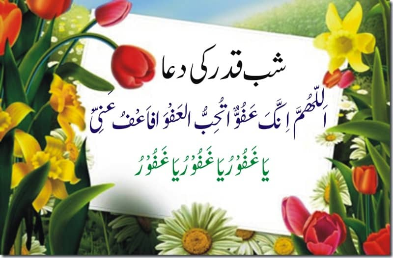 Shab e Qadar Dua Photo
