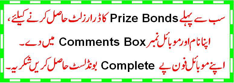 Rs 1500 Prize Bond Draw Result 15th November 2016