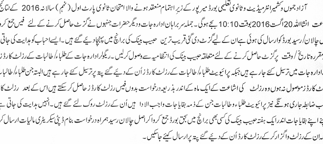 AJK-Mirpur-9th-Result