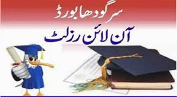 Bise Sargodha 11th Class Result