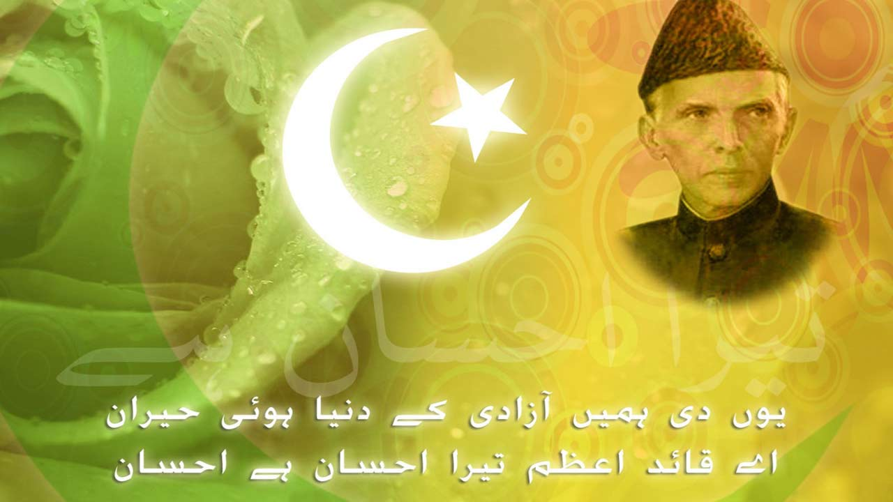 Best Quaid e Azam DAY SMS Poetry