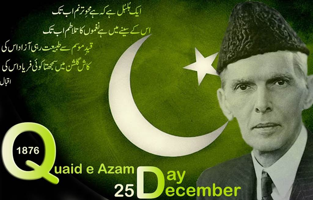 2017 Best Quaid E Azam Day Wishes SMS