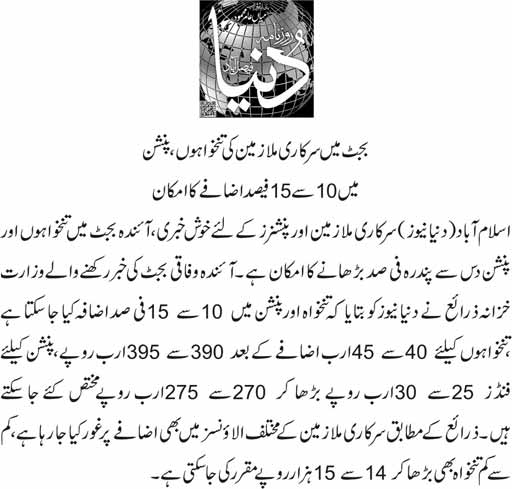 Govt Employees Salary Increase in Budget 2017-2018