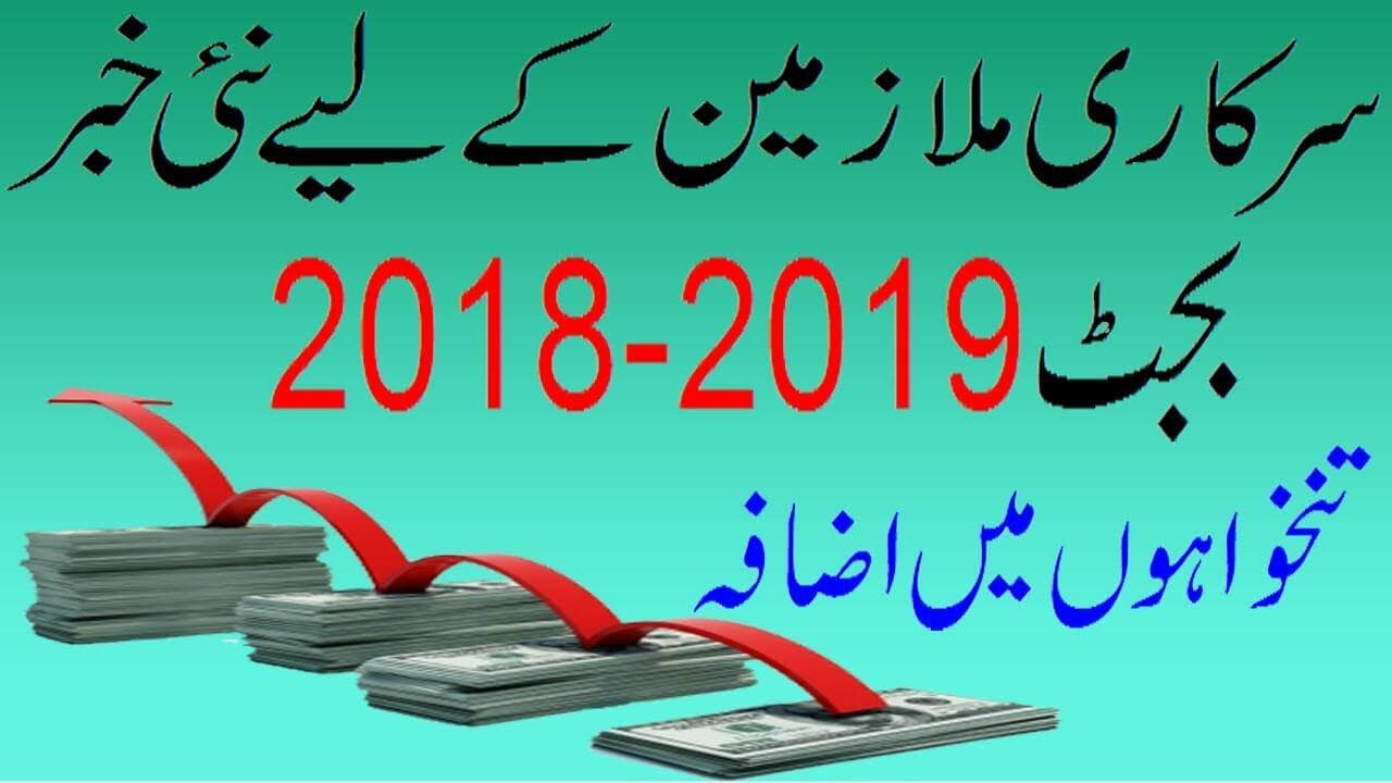 How Much Salary Increase in Federal Budget 2018-19 Pakistan